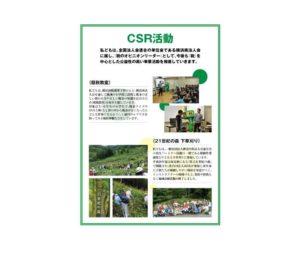 CSR宣言r1