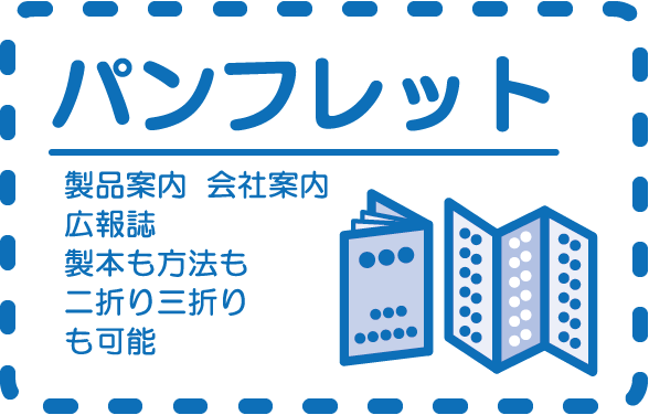 パンフレット印刷、製品案内、会社案内、広報誌、製本、二つ折り、三つ折り