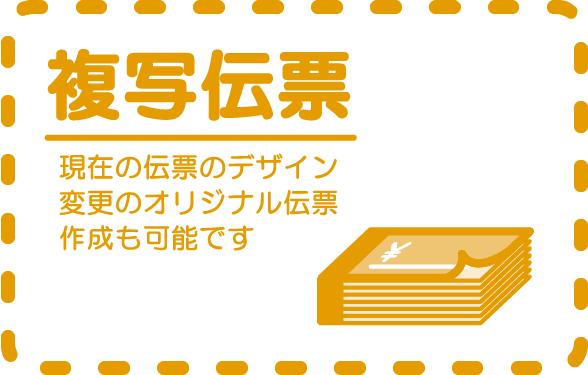 複写伝票、オリジナル伝票作成